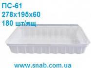 Одноразовая Пластиковая Упаковка для суши и роллов с крышкой ПС-61, 278х195х60 белое дно+прозрачная крышка