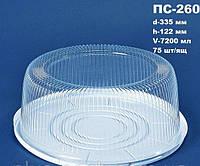 Одноразовая Пластиковая Упаковка для для торта ПС-260(3 кг) за 1 шт