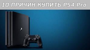 10 причин купить PlayStation 4, Slim, Pro