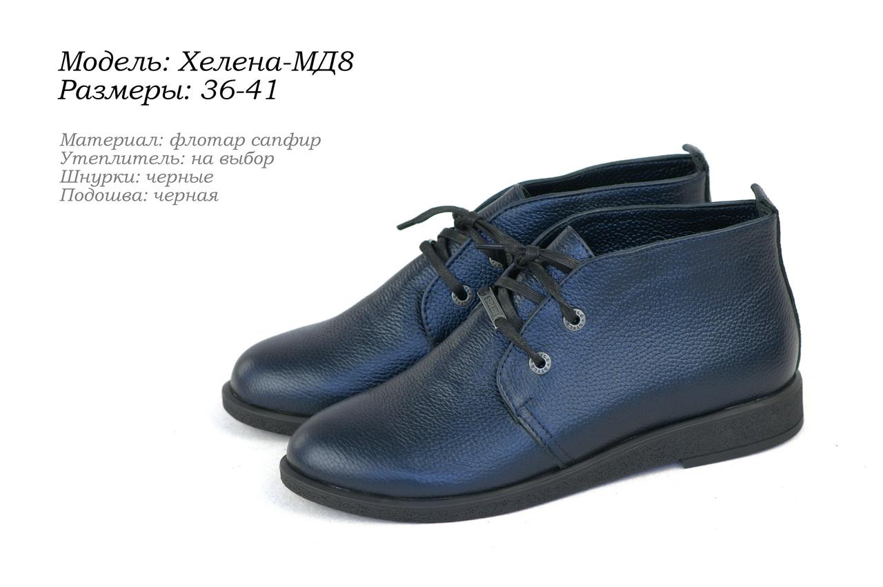Обувь из натуральной кожи. Украина.