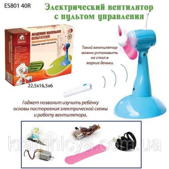 """Академия маленьких испытателей """"Электрический вентилятор"""" (ES80140R)"""