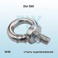 Рым-болт DIN 580 М48 сталь