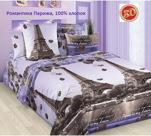 Двуспальный евро комплект постельного белья (перкаль) Романтика Парижа, фото 2