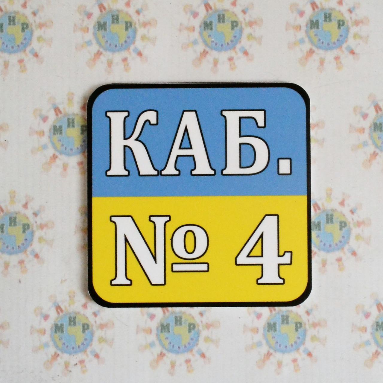Табличка номерок кабинетный