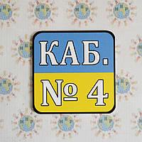 Табличка номерок кабинетный, фото 1