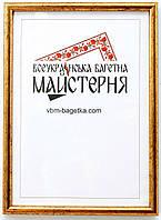 Рамка А6, 10х15 Золотая
