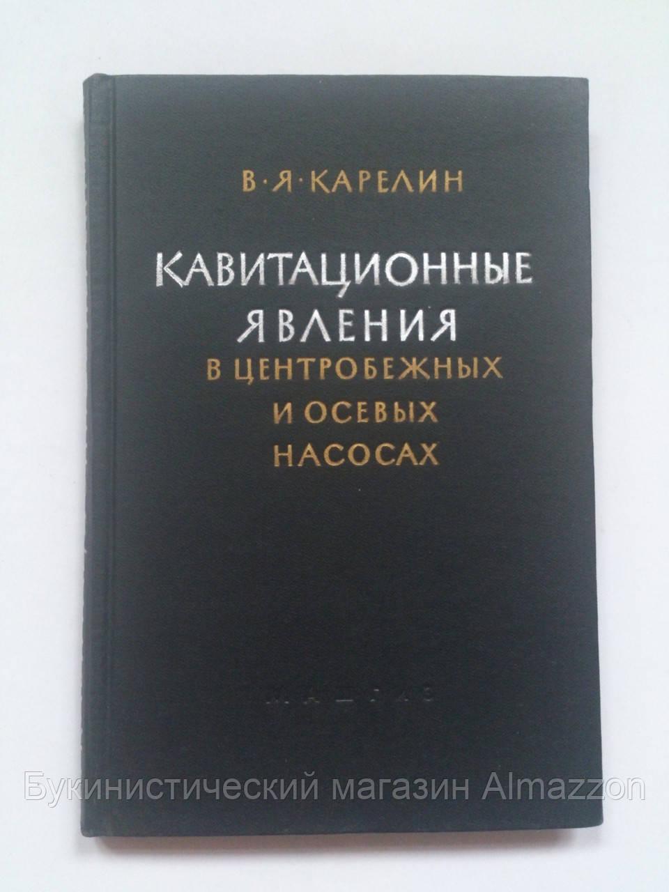 Карелин В.Я. Кавитационные явления в центробежных и осевых насосах