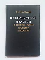 Карелин В.Я. Кавитационные явления в центробежных и осевых насосах, фото 1