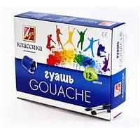 Краски гуашь «GOUACHE» 12 цветов