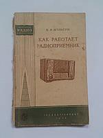 """К.Шульгин """"Как работает радиоприемник"""". 1956 год. Серия: массовая радиобиблиотека. Госэнергоиздат"""
