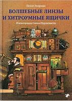Экерман Пелле: Волшебные линзы и хитроумные ящички. История оптики для любознательных