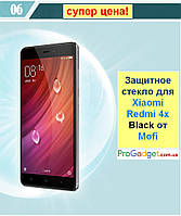 Защитное стекло для Xiaomi Redmi 4x Black от Mofi - у вашего смарта больше не будет синяков на лице!