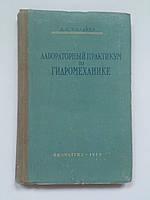 """Д.Вилькер """"Лабораторный практикум по гидромеханике"""" 1959 год"""