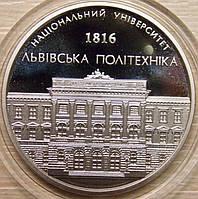 Монетовидный жетон Украины 2016 г. Львовская Политехника