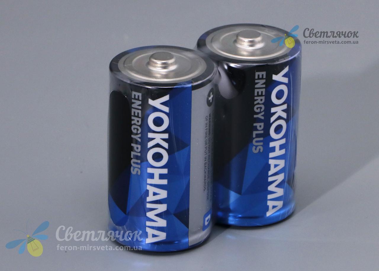 Батарейка LR20 1.5V ALKALINE(щелочная) YOKOHAMA