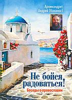 """""""Не бойся радоваться!"""" (Андрей Конанос), фото 1"""