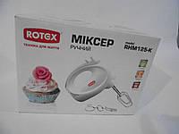 Миксер Rotex RHM 125-K, миксер Ротекс, миксеры, товары для кухни, блендеры, миксер 125-К