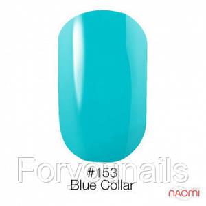 Гель-лак Naomi 153 Blue Collar, 6 мл