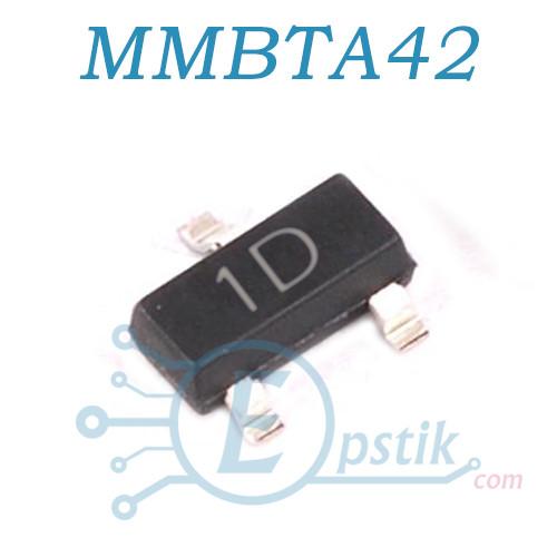 MMBTA42, (1D), транзистор биполярный, NPN 300В 0.5А, SOT23