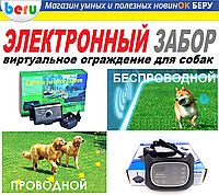 Электронный Забор и Ошейник. Виртуальный Барьер - Ограждение для Собак