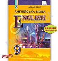 Підручник Англійська мова 9 клас Нова програма Авт: Несвіт А. Вид: Генеза