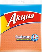 Салфетки целлюлозные для уборки Акция 5 шт
