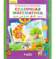 Сказочная математика для детей 6–7 лет Авт: Л. Петерсон, Е. Кочемасова Изд: Бином