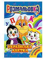 Книжка-раскраска &quotГотовимся к школе&quot, Вып. 28 &quotУкраинская азбука&quot