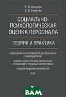 Анцупов А.Я. Социально-психологическая оценка персонала. Теория и практика. Монография