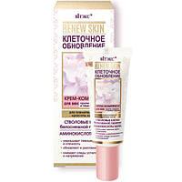 Белита-Витэкс Крем-компресс для век против морщин и темных кругов ReNew Skin