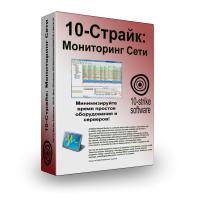 10-Страйк Мониторинг Сети Pro 5.5 (10-Strike Software)