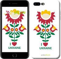 "Чехол на iPhone 7 Plus I love Ukraine ""2336c-337-8079"""