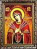 Семистрільна ікона Божої Матері з бурштину