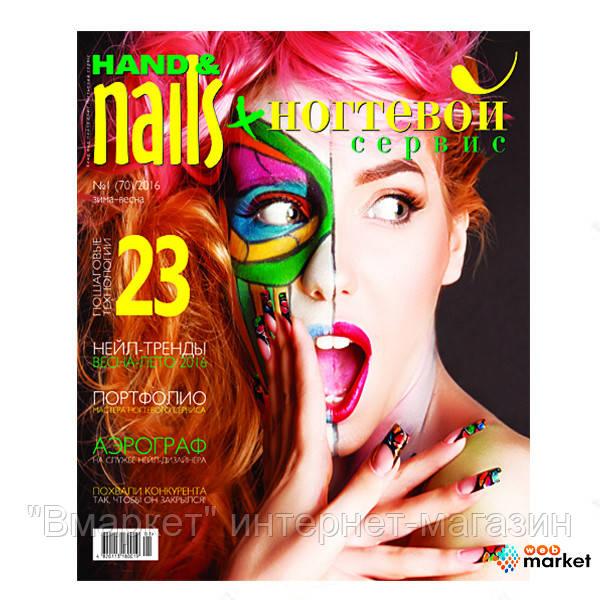 Журнал Hand Nail 2016 №1, цена 39 грн., купить в Киеве — Prom.ua (ID ... e76f74fd0f7