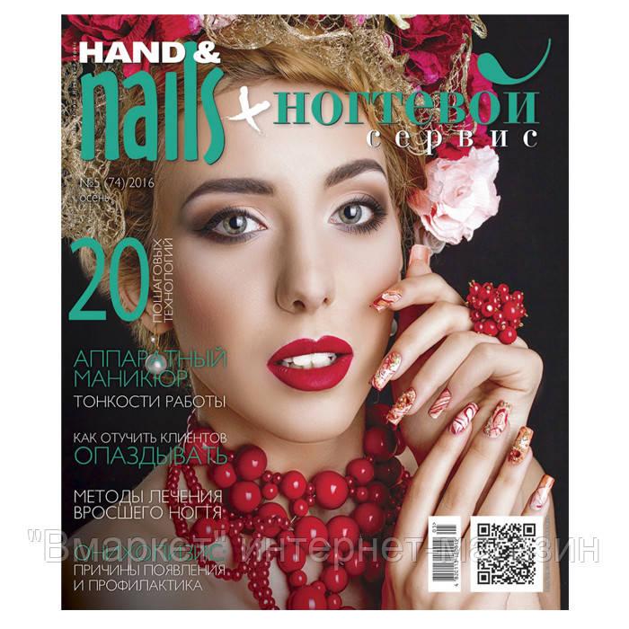 Журнал Hand Nails 2016 №5, цена 39 грн., купить в Киеве — Prom.ua ... 3a8acf293ea