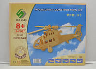 Деревянные 3D пазлы вертолет (2 маленькие доски)
