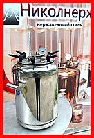 Автоклав Блеск 14л / 24п банок с зажимными ручками (Хотин)