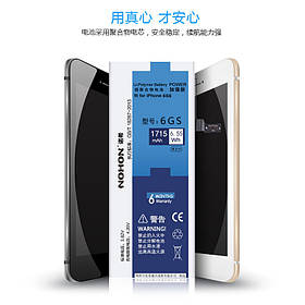Аккумулятор Nohon 616-00036 (616-00033) для Apple iPhone 6S (ёмкость 1715mAh)