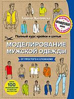 Полный курс кройки и шитья. Моделирование мужской одежды