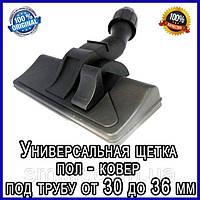 Щетка для пылесоса (диаметр 35 мм) универсальная 30-36 мм