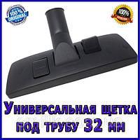 Щетка для пылесоса (диаметр 35 мм) универсальная 32 мм