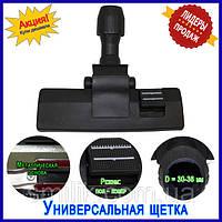 Щетка для пылесоса (диаметр 35 мм) универсальная 30-37 мм