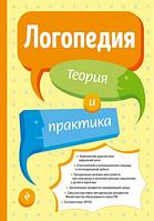 Логопедия.Теория и практика. Филичева Т.Б.