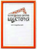 Рамка А4, 21х30 Оранжевая, фото 1