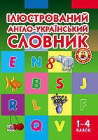 """Книга-словник Ранок """"Англо-Український 1-4 класи"""" м/с"""