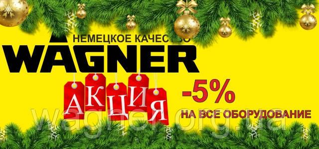 НОВОГОДНЯЯ АКЦИЯ!!! -5 % НА ВСЕ БЫТОВОЕ И ПРОФЕССИОНАЛЬНОЕ ОБОРУДОВАНИЕ WAGNER!