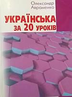 Українська за 20 уроків.Авраменко О.А.