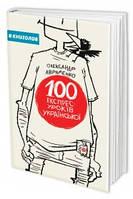 100 експрес- уроків української.