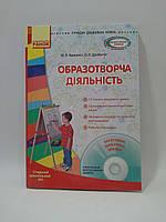 Ранок СДО Образотворча діяльність Старший дошкільний вік (+CD) (Сучасна дошкільна освіта)