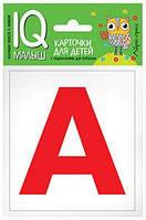 IQ малыш. Касса букв. Набор карточек для детей.